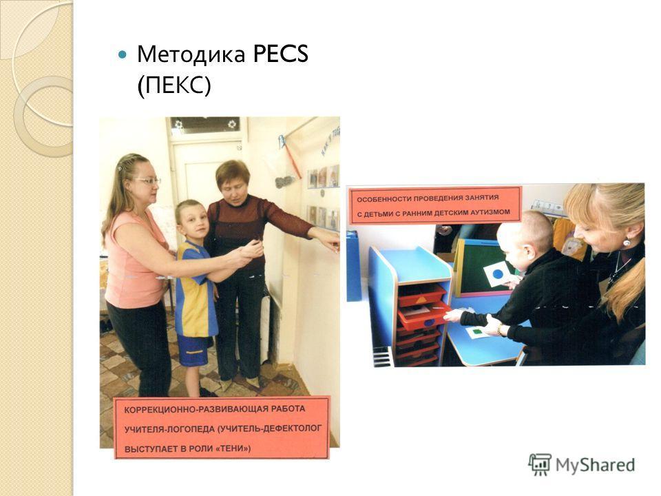 Методика PECS ( ПЕКС )