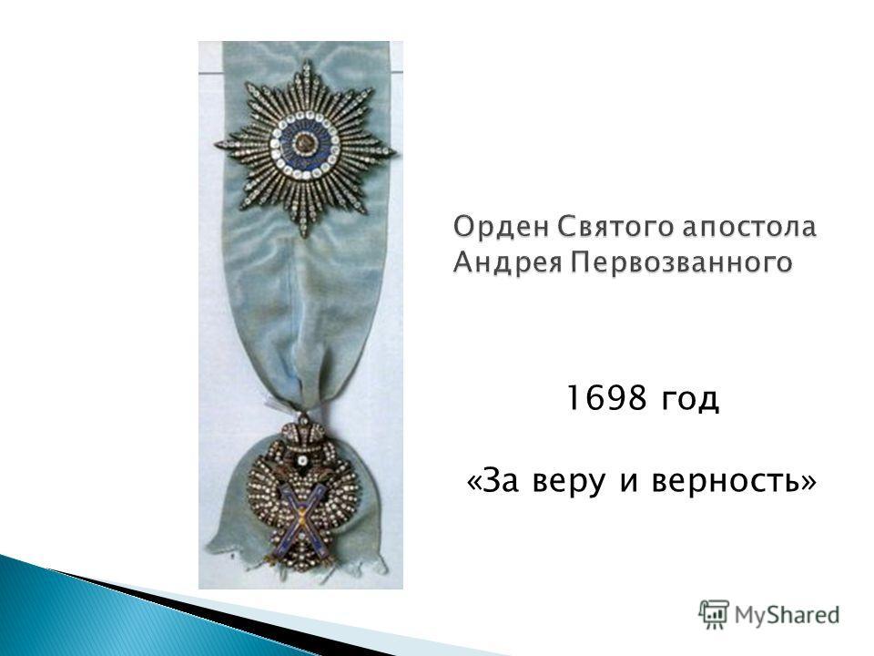 1698 год «За веру и верность»