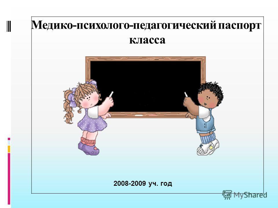 Медико-психолого-педагогический паспорт класса 2008-2009 уч. год
