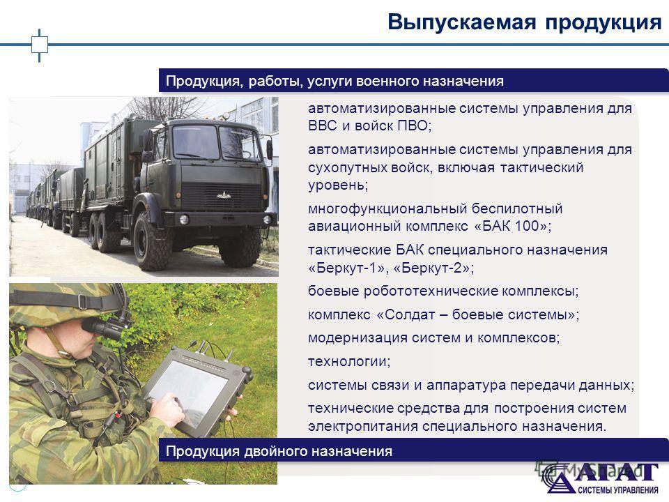 5 автоматизированные системы управления для ВВС и войск ПВО; автоматизированные системы управления для сухопутных войск, включая тактический уровень; многофункциональный беспилотный авиационный комплекс «БАК 100»; тактические БАК специального назначе