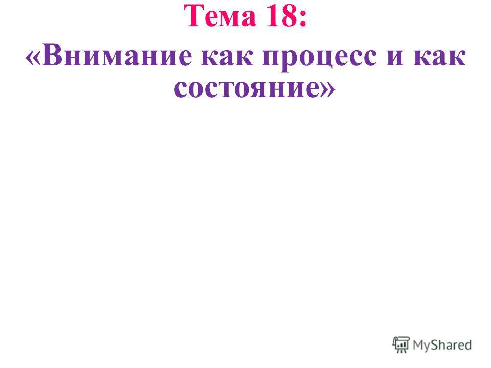Тема 18: «Внимание как процесс и как состояние»