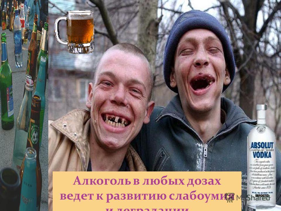 Алкоголь в любых дозах ведет к развитию слабоумия и деградации