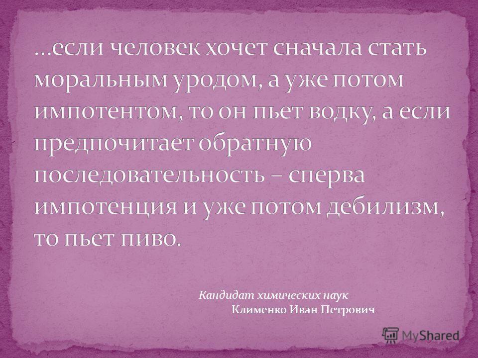 Кандидат химических наук Клименко Иван Петрович