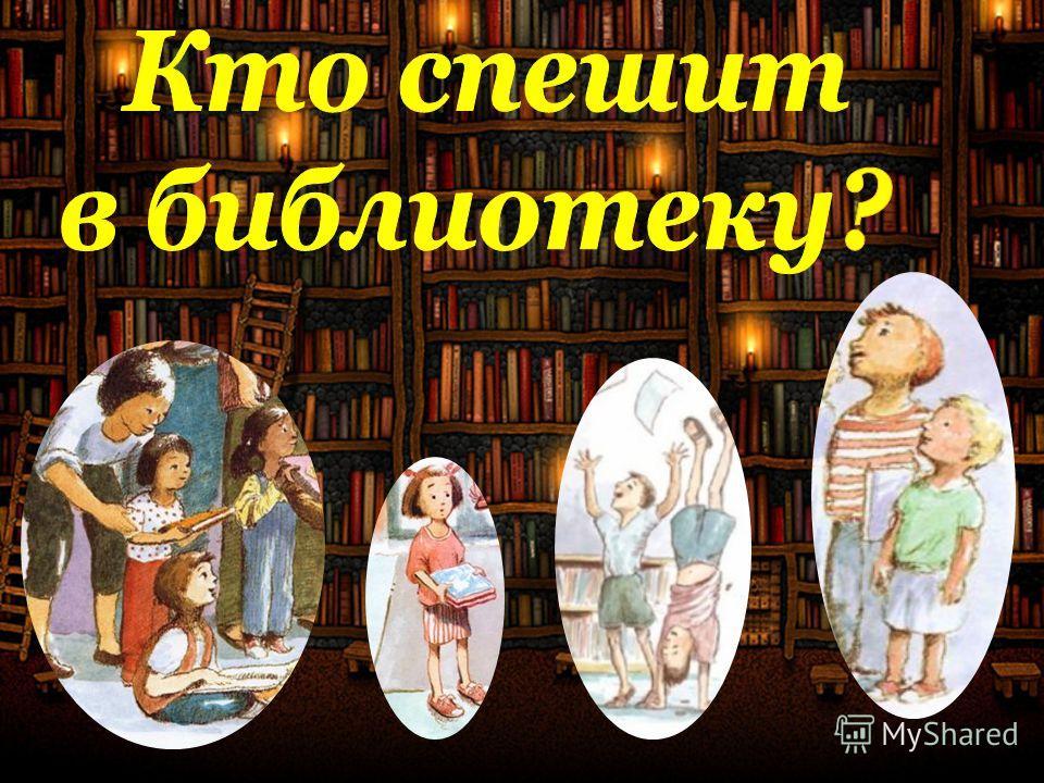 Все в БИБЛИОТЕКУ!