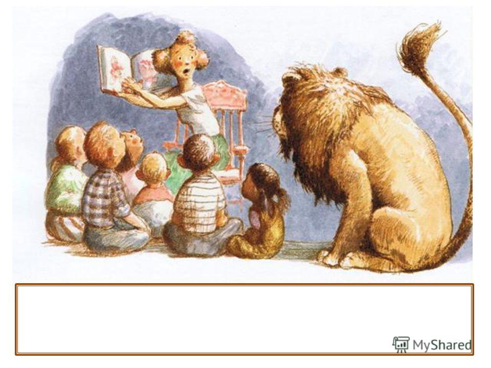 Мисс Хиггинс немного волновалась, но твёрдым голосом принялась читать первую сказку. Лев не сводил с неё глаз.