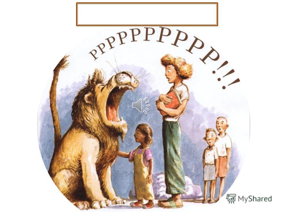 сказала льву маленькая девочка. Лев посмотрел на детей. Потом на мисс Хиггинс. Потом на закрытые книжки. И… - Время сказок вышло. -