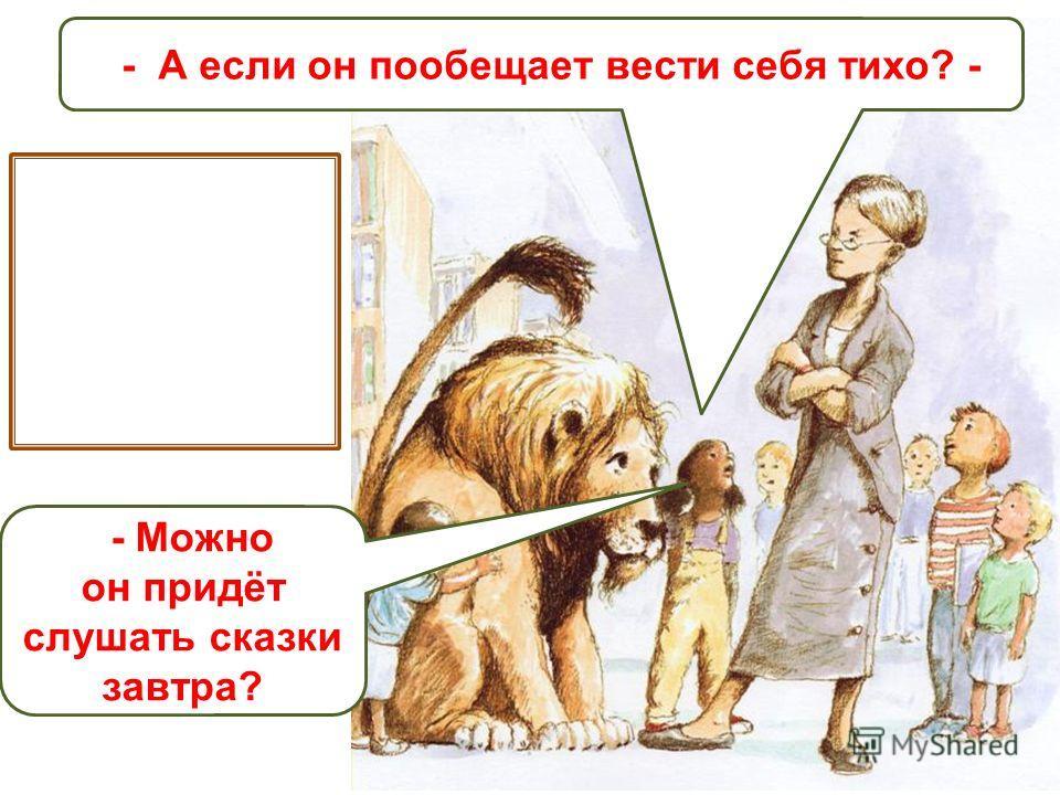 Заведующая подошла ко льву и строго сказала: - Тот, кто не умеет вести себя тихо. Должен уйти. Таковы правила. А лев всё рычал и рычал. Грустно- грустно.