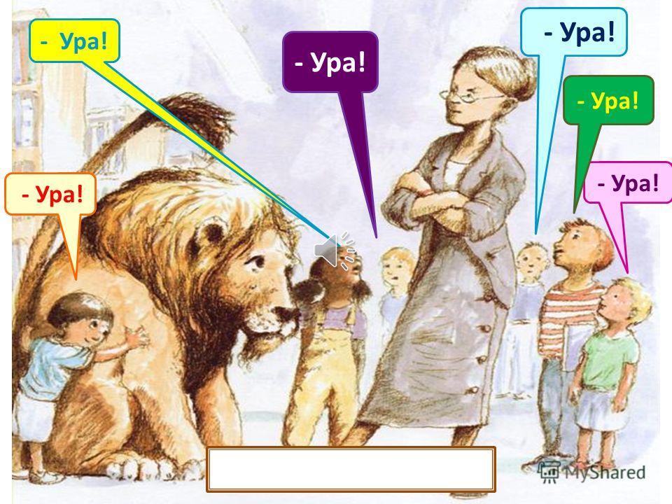 Лев перестал рычать и виновато посмотрел на заведующую. - Можно, ответила та. - Мы не станем прогонять послушного льва.