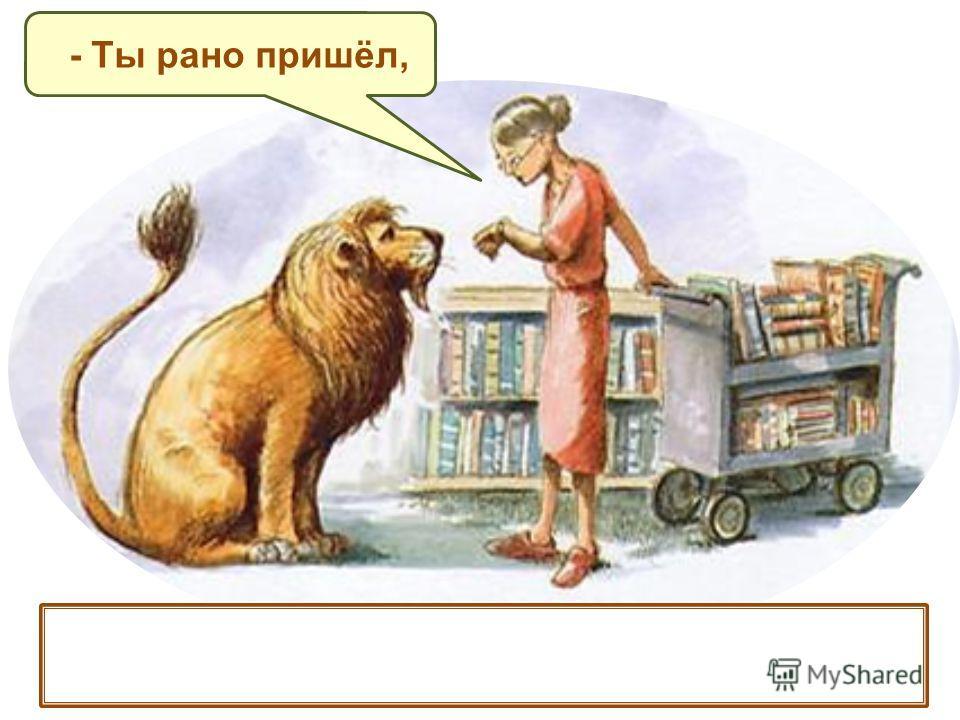 На следующий день лев снова пришёл в библиотеку.