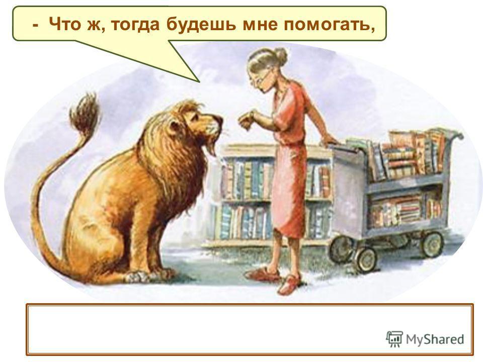 Лев не двинулся с места - Сказки будут читать в три часа.