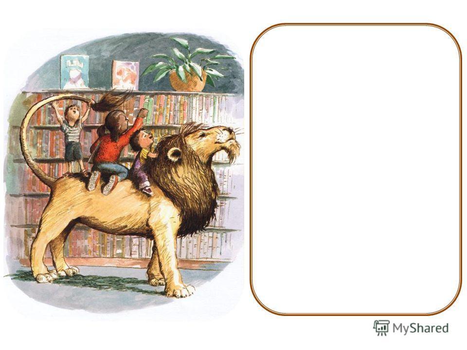 Вскоре льва уже не нужно было просить о помощи. Он вытирал пыль со словарей. Он заклеивал конверты.