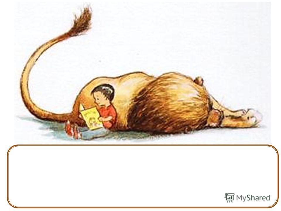 Поначалу читатели побаивались льва, но потом привыкли. Тем более что лев совсем не мешал, скорее наоборот. Мягкие львиные лапы бесшумно ступали по полу.