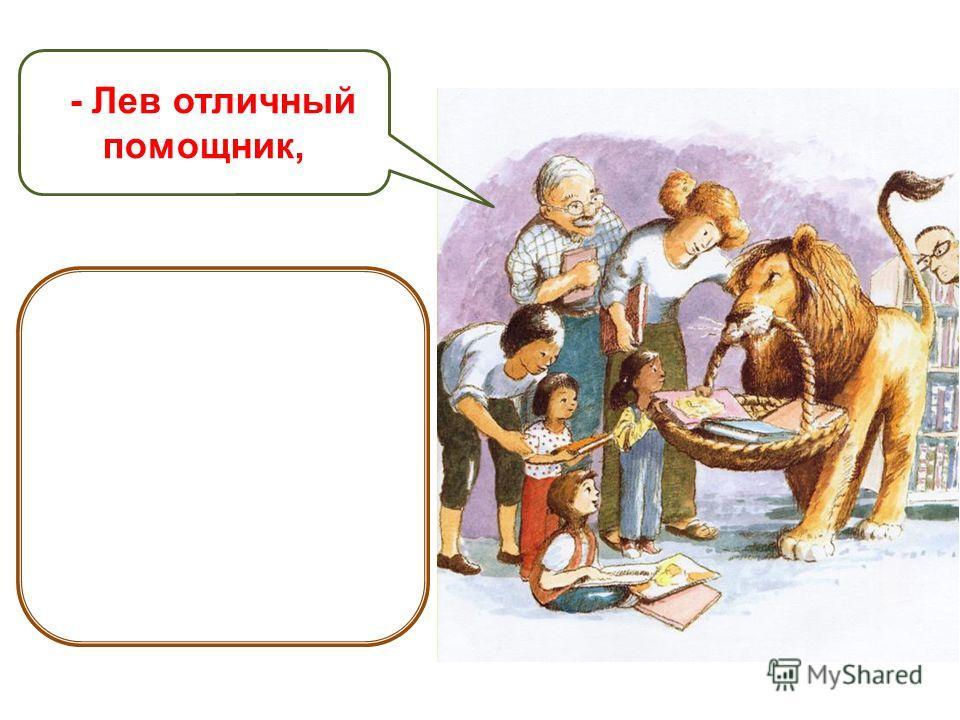 Во время чтения сказок дети облокачивались на льва, как на подушку. И никогда больше лев не рычал в библиотеке.