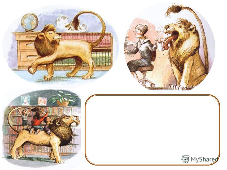 Только мистер Макби был недоволен. Он считал, что никакого льва им не надо. Дескать, правила льву не втолкуешь. И вообще, львам не место в библиотеке. - И как это мы обходились без него раньше!