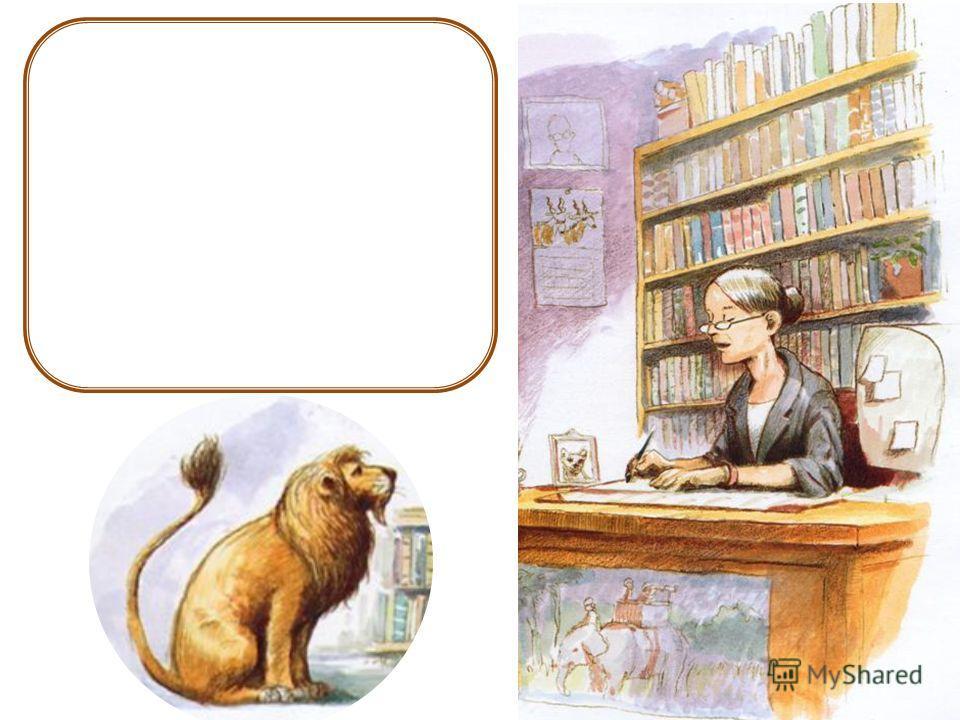 Однажды, после того как лев вытер пол со словарей, заклеил все конверты и помог детям достать книжки с верхних полок …