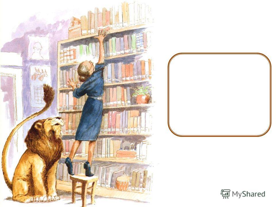 - У меня есть для тебя работа. Нужно отнести одну книгу дежурному библиотекарю. Сейчас я её достану с полки.