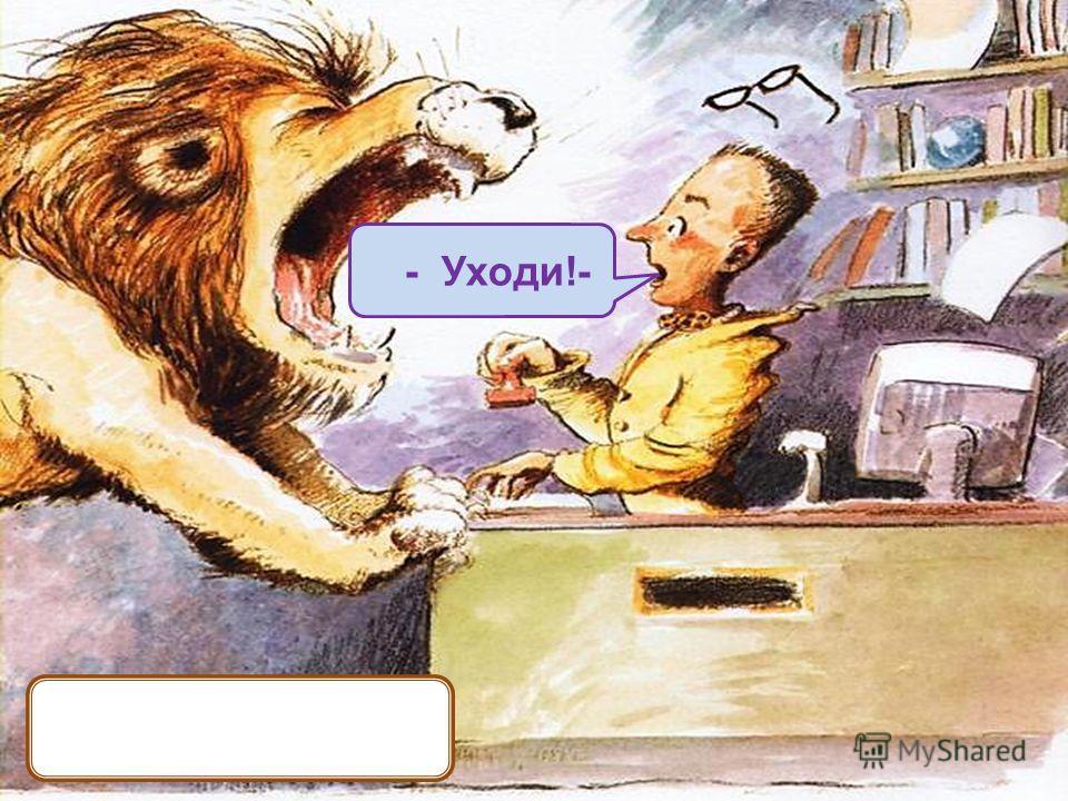 Лев положил передние лапы на стол, прямо перед носом у мистера Макби.