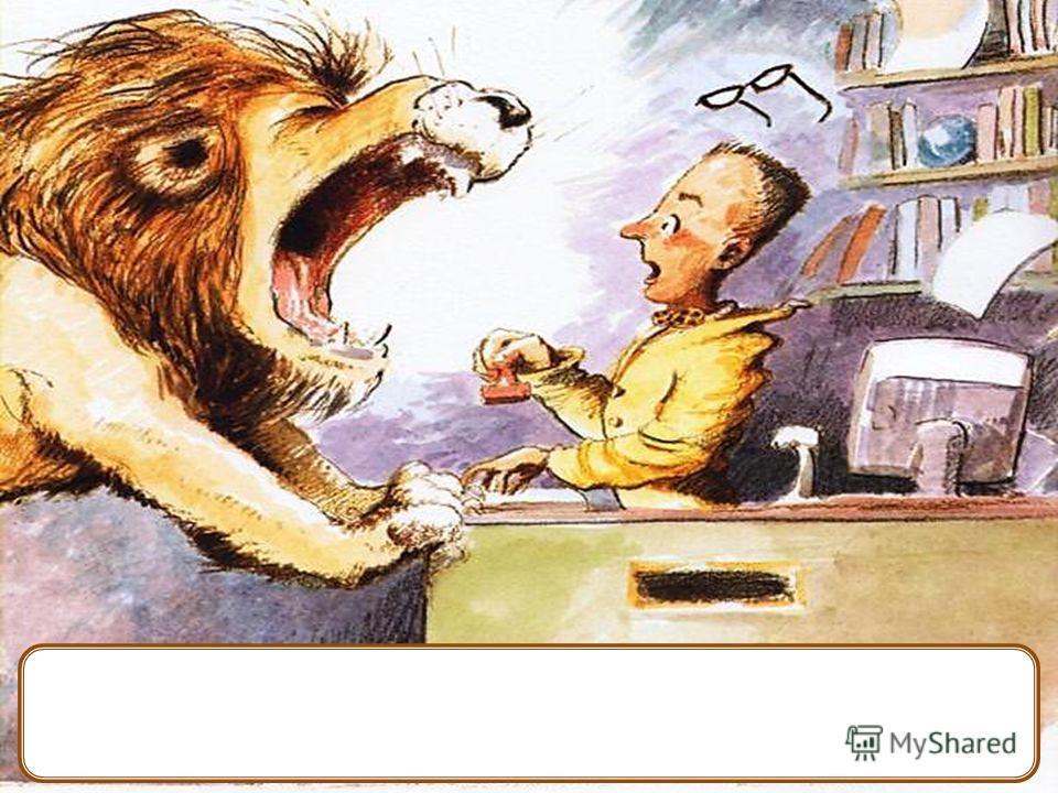 - Я занят!- Тихонько поскуливая, лев повернул голову в сторону кабинета заведующей.