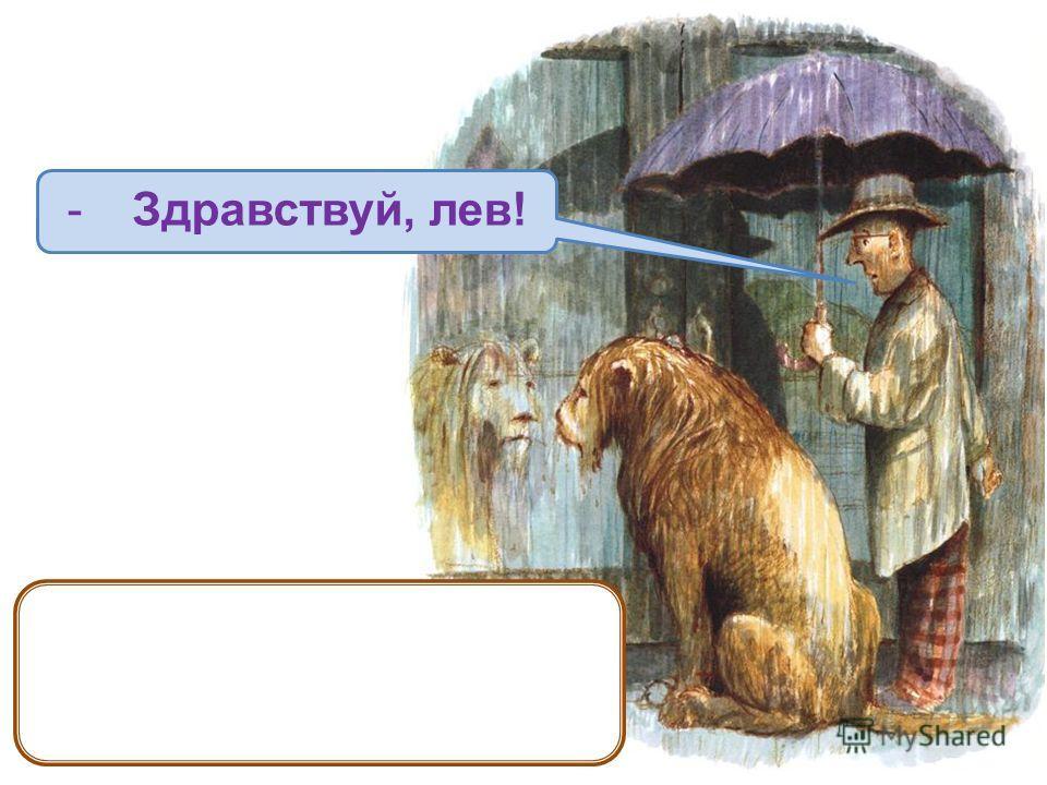 В конце концов он вернулся к библиотеке. И тут он увидел льва. Лев грустно смотрел внутрь через стеклянную дверь.