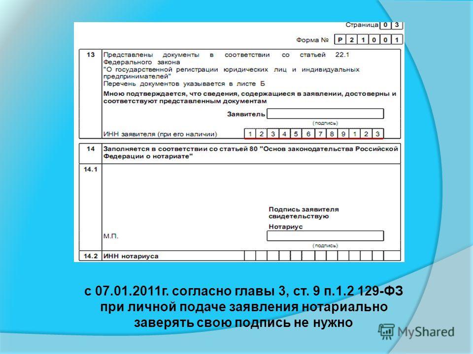 с 07.01.2011г. согласно главы 3, ст. 9 п.1.2 129-ФЗ при личной подаче заявления нотариально заверять свою подпись не нужно