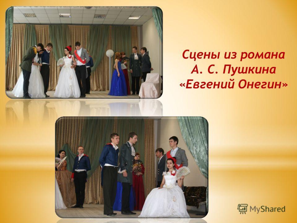 Сцены из романа А. С. Пушкина «Евгений Онегин»