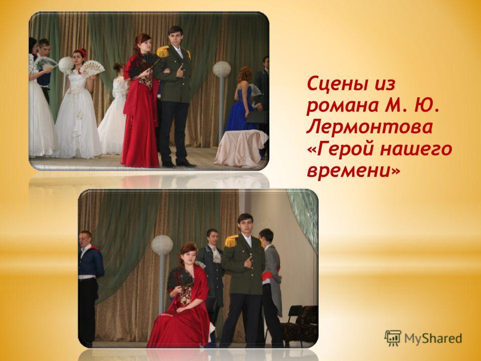Сцены из романа М. Ю. Лермонтова «Герой нашего времени»