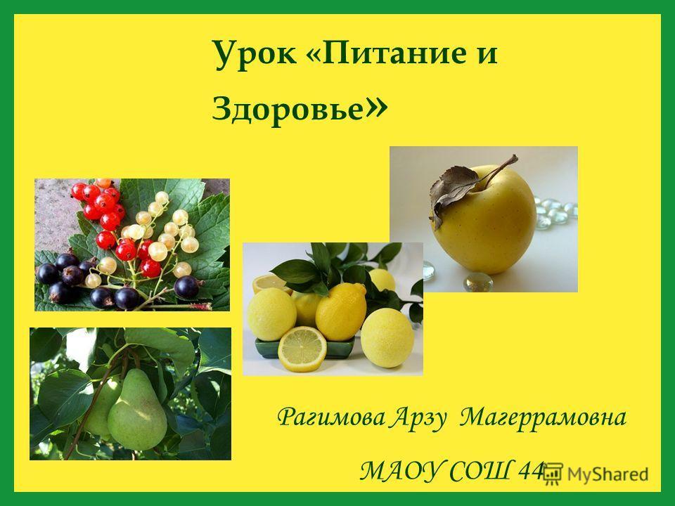 Урок «Питание и Здоровье » Рагимова Арзу Магеррамовна МАОУ СОШ 44