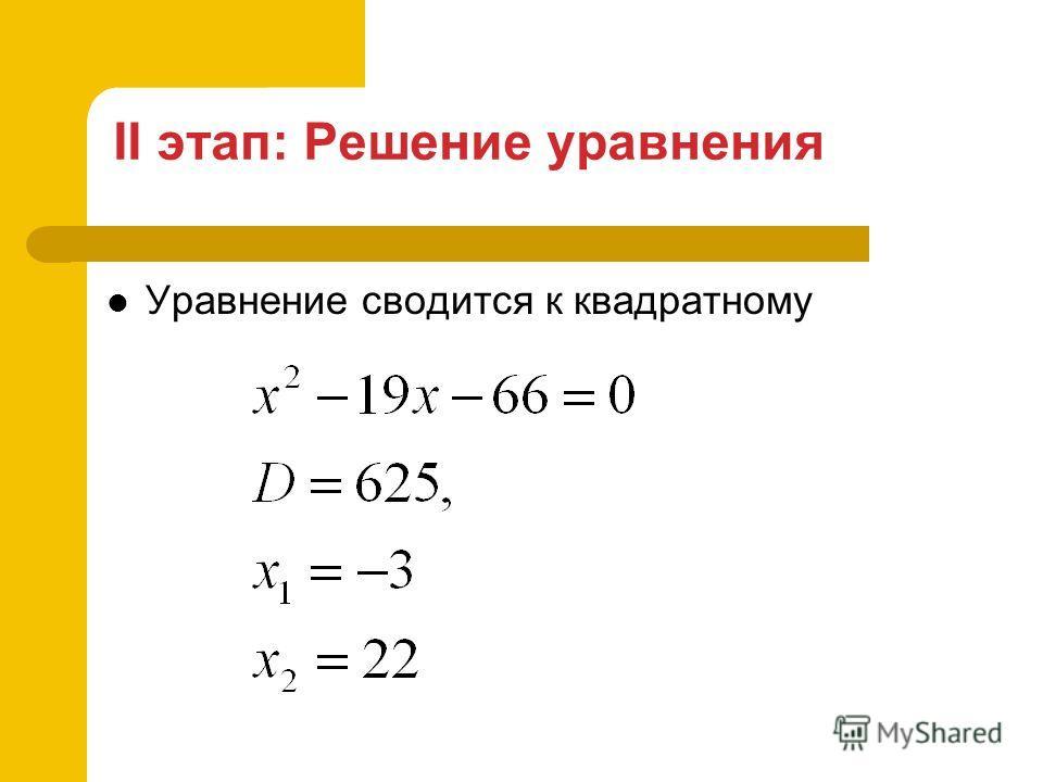 II этап: Решение уравнения Уравнение cводится к квадратному