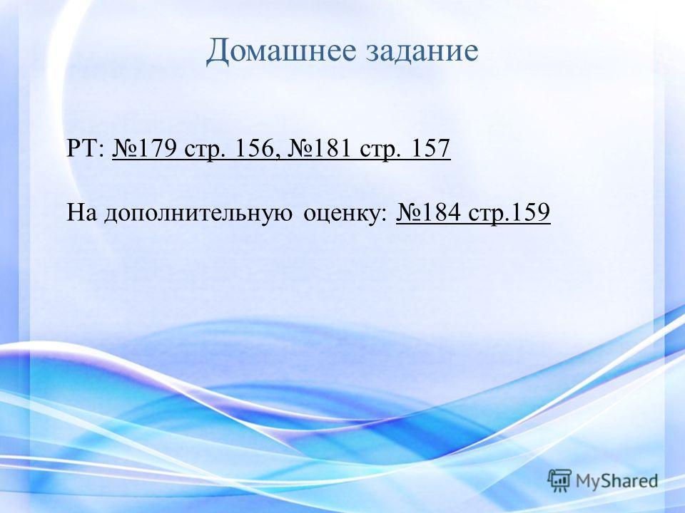 Домашнее задание РТ: 179 стр. 156, 181 стр. 157 На дополнительную оценку: 184 стр.159