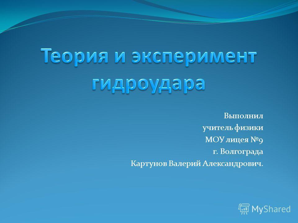 Выполнил учитель физики МОУ лицея 9 г. Волгограда Картунов Валерий Александрович.