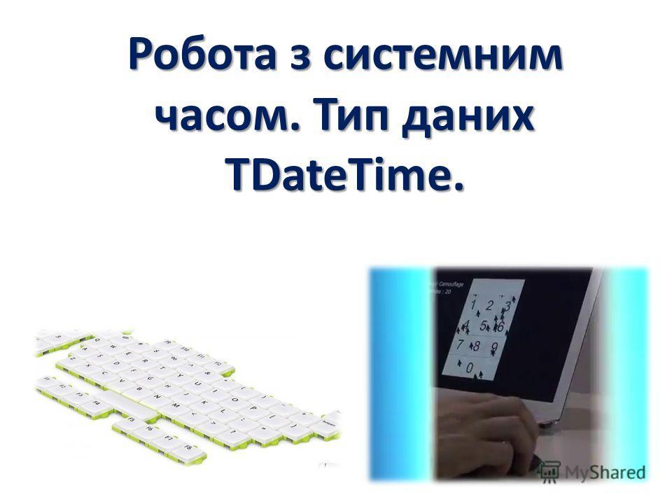 Робота з системним часом. Тип даних TDateTime.