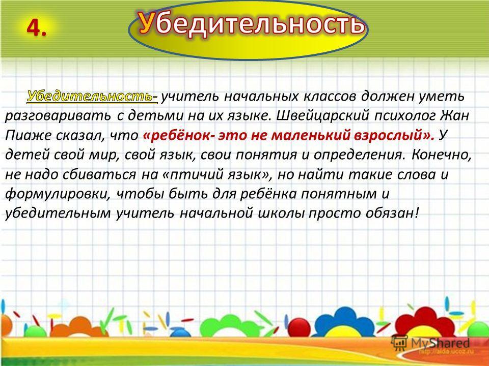 ProPowerPoint.Ru 4.