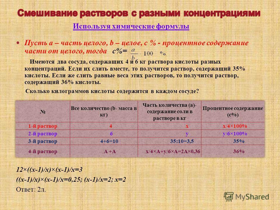 Пусть а – часть целого, b – целое, c % - процентное содержание части от целого, тогда c%= Имеются два сосуда, содержащих 4 и 6 кг раствора кислоты разных концентраций. Если их слить вместе, то получится раствор, содержащий 35% кислоты. Если же слить