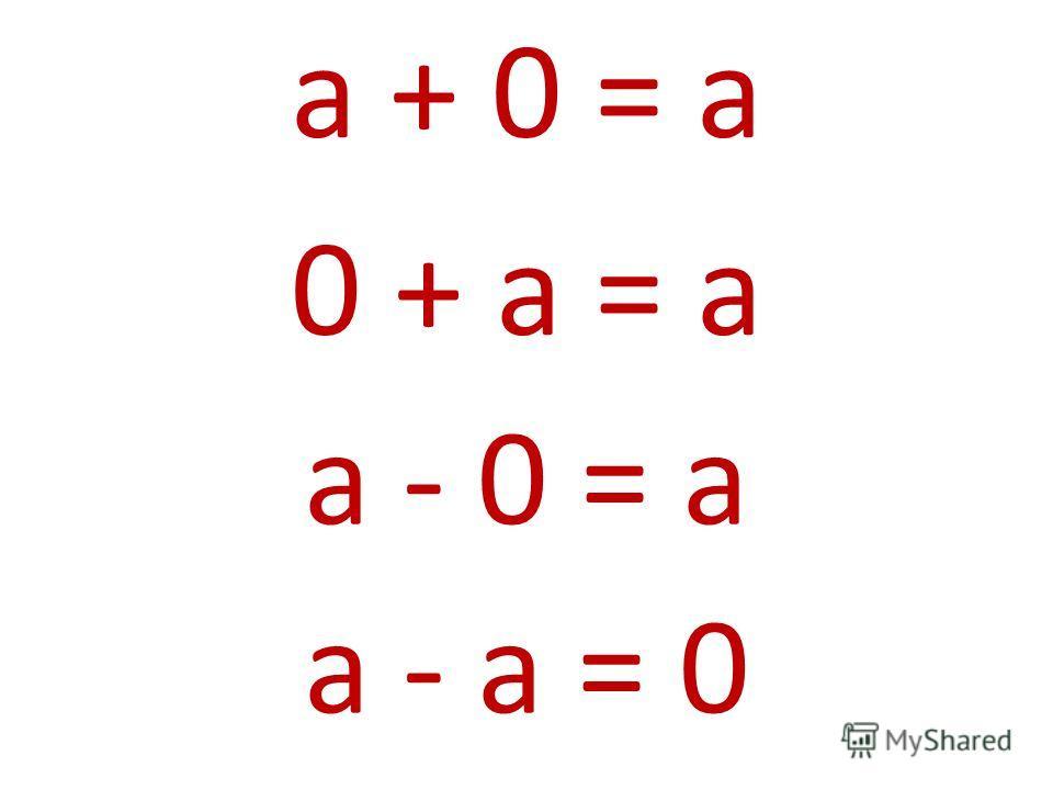 a + 0 = a 0 + a = a a - 0 = a a - a = 0