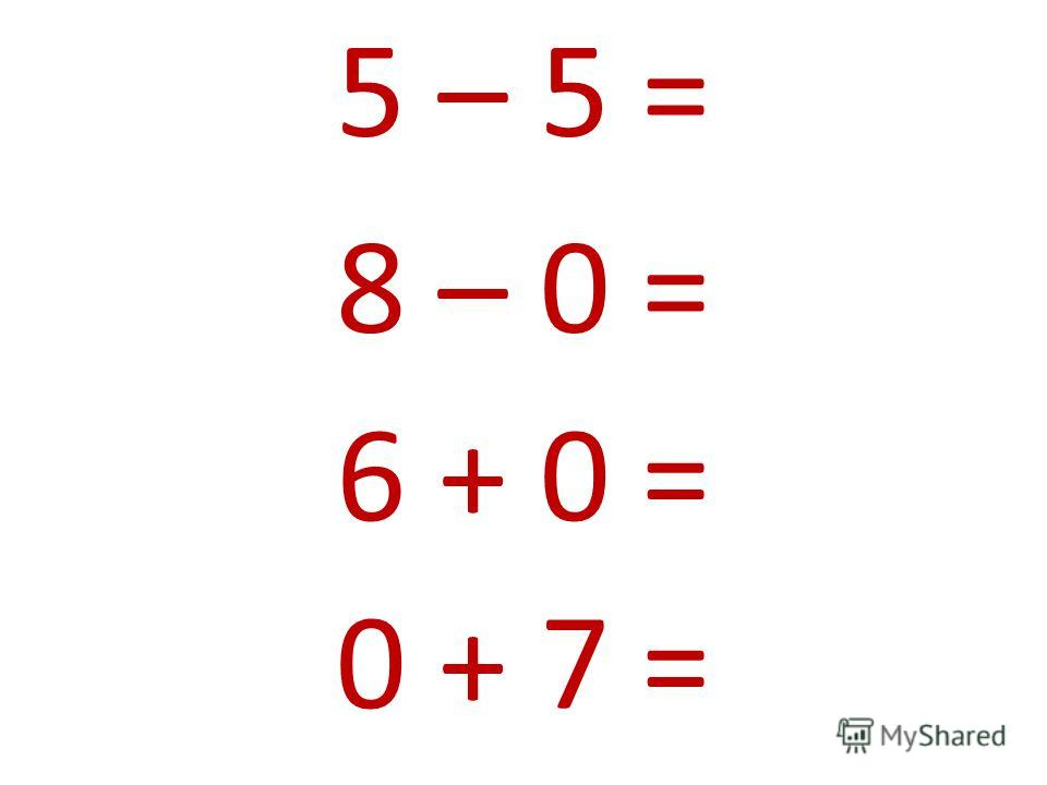 5 – 5 = 8 – 0 = 6 + 0 = 0 + 7 =