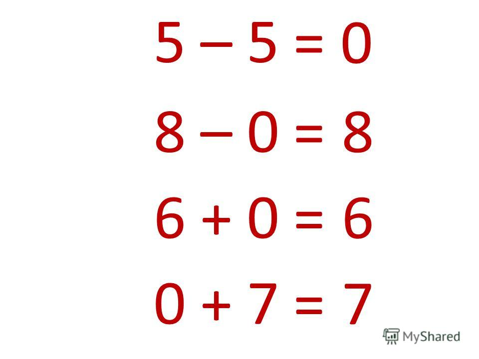 5 – 5 = 8 – 0 = 6 + 0 = 0 + 7 = 0 8 6 7