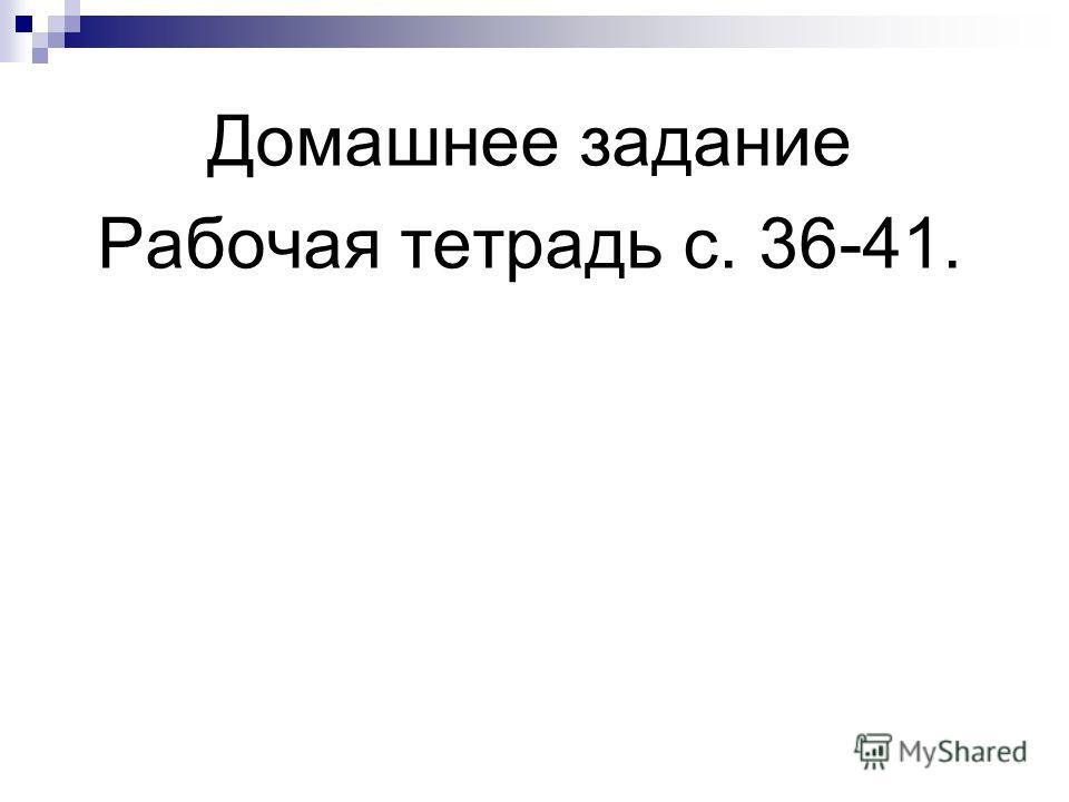 Домашнее задание Рабочая тетрадь с. 36-41.
