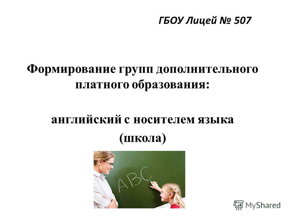 Формирование групп дополнительного платного образования: английский с носителем языка (школа) ГБОУ Лицей 507