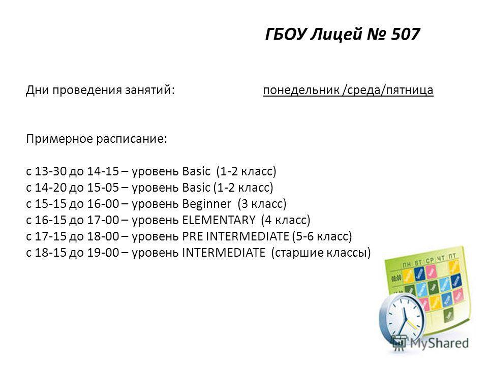Дни проведения занятий: понедельник /среда/пятница Примерное расписание: с 13-30 до 14-15 – уровень Basic (1-2 класс) с 14-20 до 15-05 – уровень Basic (1-2 класс) с 15-15 до 16-00 – уровень Beginner (3 класс) с 16-15 до 17-00 – уровень ELEMENTARY (4