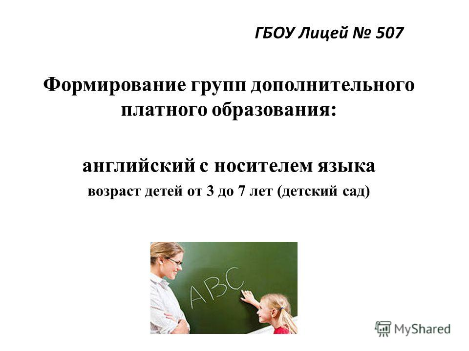 Формирование групп дополнительного платного образования: английский с носителем языка возраст детей от 3 до 7 лет (детский сад) ГБОУ Лицей 507