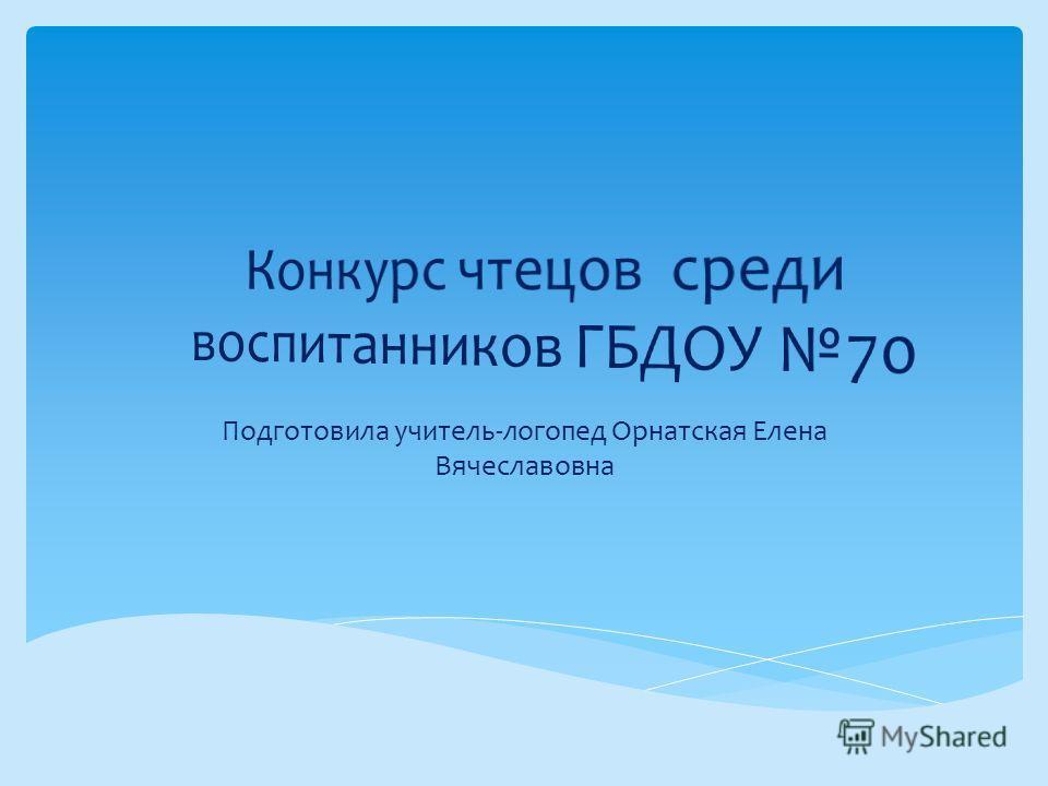 Подготовила учитель-логопед Орнатская Елена Вячеславовна