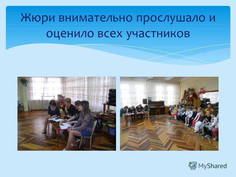Жюри внимательно прослушало и оценило всех участников