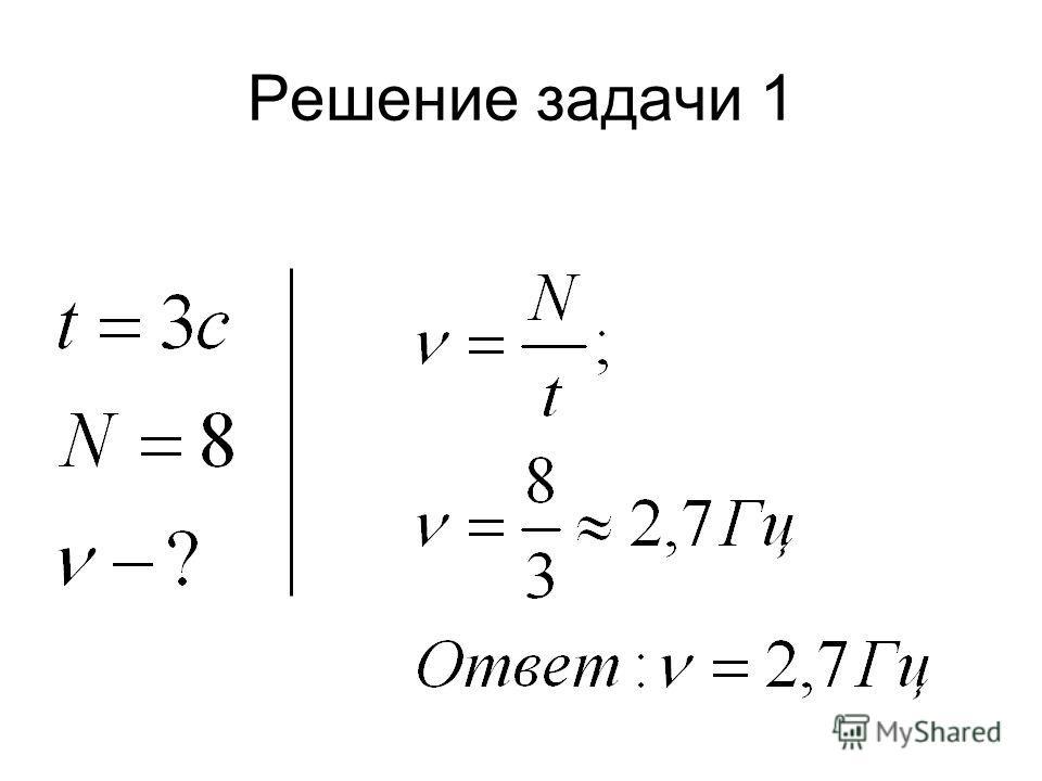 Решение задачи 1