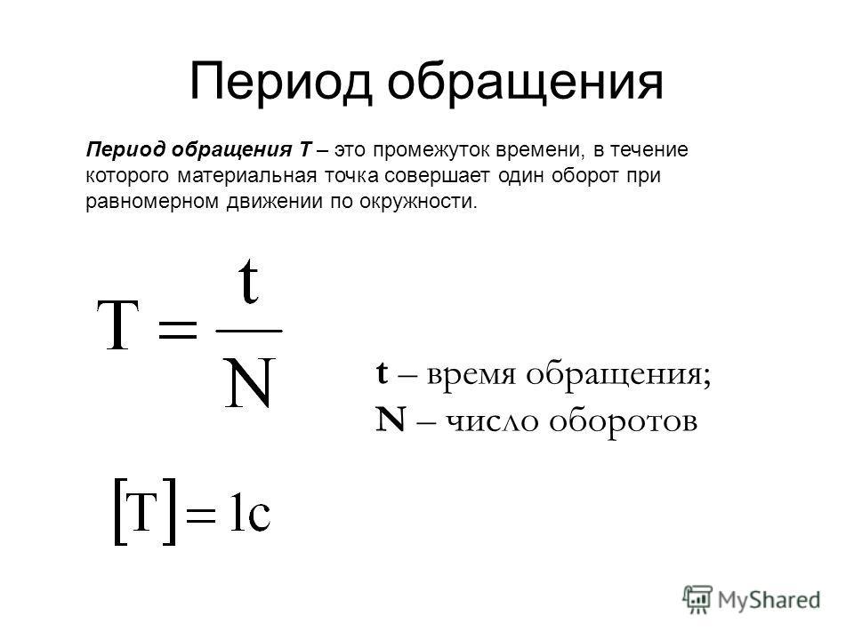 Период обращения Период обращения T – это промежуток времени, в течение которого материальная точка совершает один оборот при равномерном движении по окружности. t – время обращения; N – число оборотов