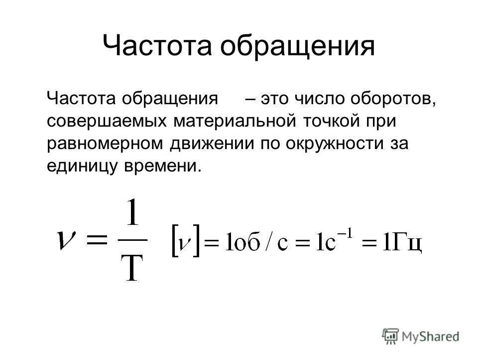 Частота обращения Частота обращения – это число оборотов, совершаемых материальной точкой при равномерном движении по окружности за единицу времени.