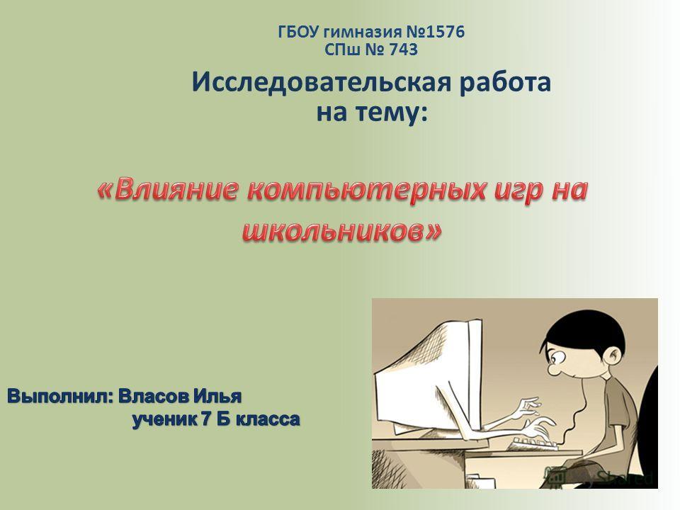 ГБОУ гимназия 1576 СПш 743 Исследовательская работа на тему: