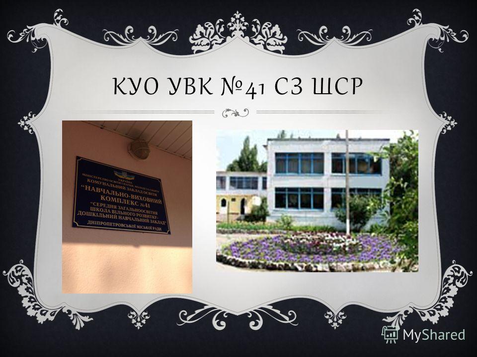 КУО УВК 41 СЗ ШСР