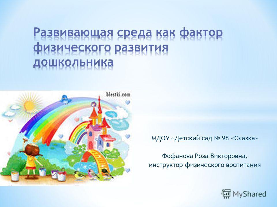 МДОУ «Детский сад 98 «Сказка» Фофанова Роза Викторовна, инструктор физического воспитания