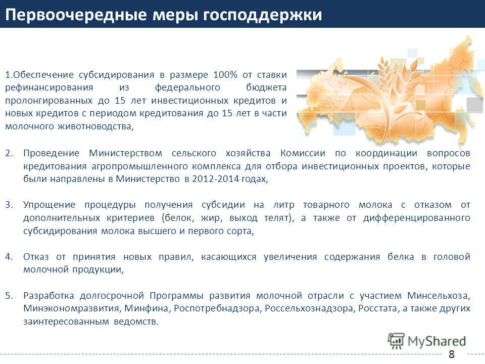 Первоочередные меры господдержки 1.Обеспечение субсидирования в размере 100% от ставки рефинансирования из федерального бюджета пролонгированных до 15 лет инвестиционных кредитов и новых кредитов с периодом кредитования до 15 лет в части молочного жи