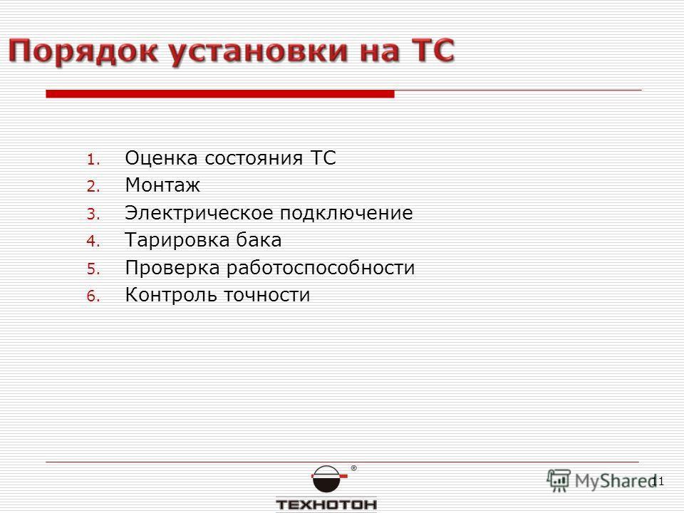 1. Оценка состояния ТС 2. Монтаж 3. Электрическое подключение 4. Тарировка бака 5. Проверка работоспособности 6. Контроль точности 11